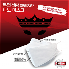 씨앤엘)복면천황 나노 마스크