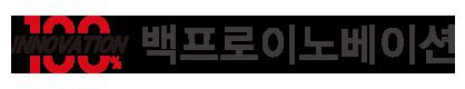 백프로이노베이션 온라인쇼핑몰